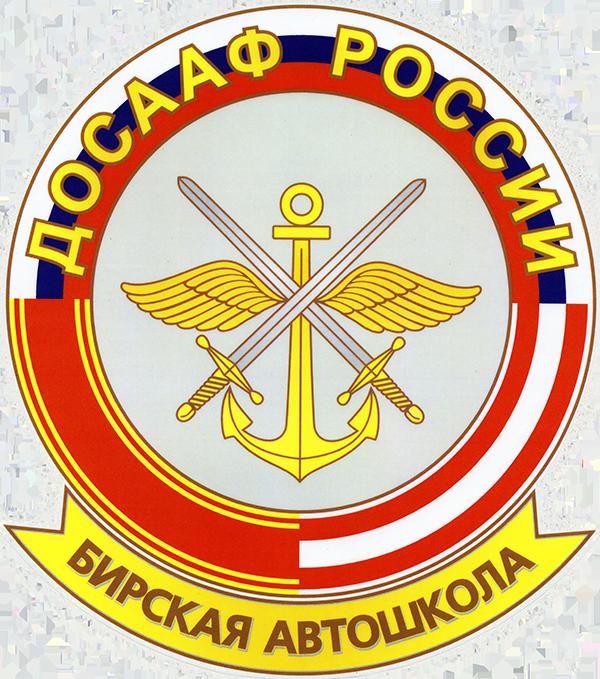 ДОСААФ БИРСК